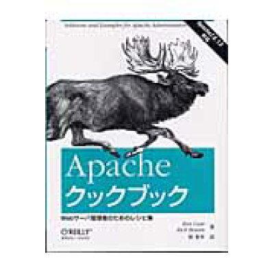 Apacheクックブック Webサ-バ管理者のためのレシピ集  /オライリ-・ジャパン/ケン・コ-ル