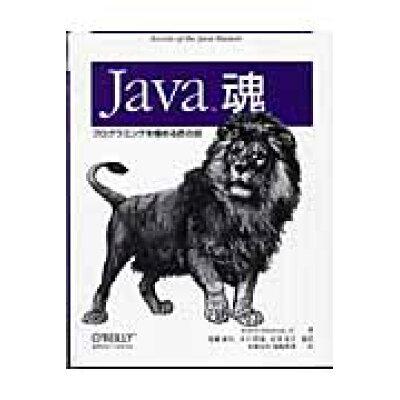 Java魂 プログラミングを極める匠の技  /オライリ-・ジャパン/ロバ-ト・シモンズ