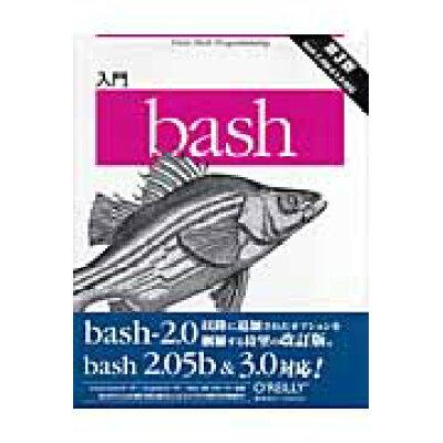 入門bash bash 2.05b & 3.0対応  第3版/オライリ-・ジャパン/キャメロン・ニュ-ハン