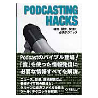 PODCASTING HACKS 構成、録音、発信の必須テクニック  /オライリ-・ジャパン/ジャック・D.ヘリントン