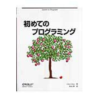 初めてのプログラミング   /オライリ-・ジャパン/クリス・パイン