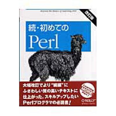 初めてのPerl  続 改訂版/オライリ-・ジャパン/ランダル・L.シュワルツ