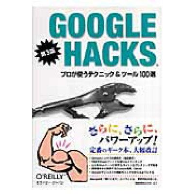 GOOGLE HACKS プロが使うテクニック&ツ-ル100選  第3版/オライリ-・ジャパン/ラエル・ド-ンフェスト