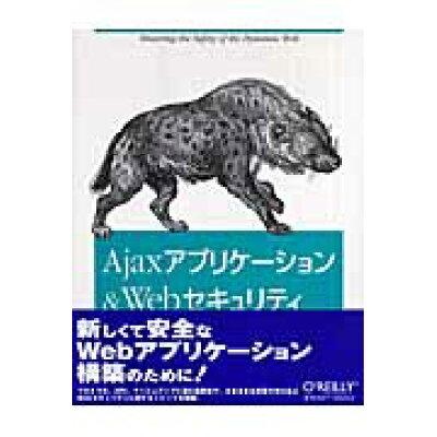 Ajaxアプリケ-ション& Webセキュリティ   /オライリ-・ジャパン/クリストファ-・ウェルズ
