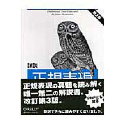 詳説正規表現   第3版/オライリ-・ジャパン/ジェフリ-・E.F.フリ-ドル
