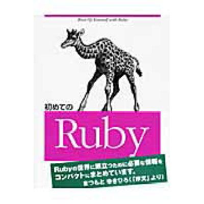 初めてのRuby   /オライリ-・ジャパン/Yugui