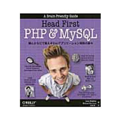Head first PHP & MySQL 頭とからだで覚えるWebアプリケ-ション開発の基本  /オライリ-・ジャパン/リン・ベイフリ-