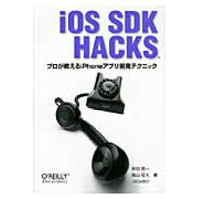 iOS SDK Hacks プロが教えるiPhoneアプリ開発テクニック  /オライリ-・ジャパン/吉田悠一