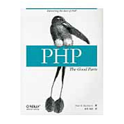 PHP:The Good Parts   /オライリ-・ジャパン/ピ-タ-・マッキンタイア