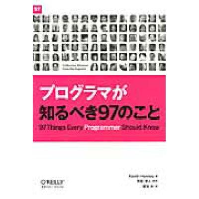 プログラマが知るべき97のこと   /オライリ-・ジャパン/ケブリン・ヘニ-