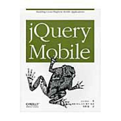 jQuery Mobile Building Cross-Platform M  /オライリ-・ジャパン/ジョン・リ-ド