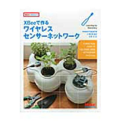 XBeeで作るワイヤレスセンサ-ネットワ-ク   /オライリ-・ジャパン/ロバ-ト・ファルディ
