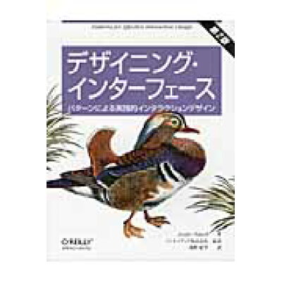 デザイニング・インタ-フェ-ス パタ-ンによる実践的インタラクションデザイン  第2版/オライリ-・ジャパン/ジェニファ-・ティドウェル