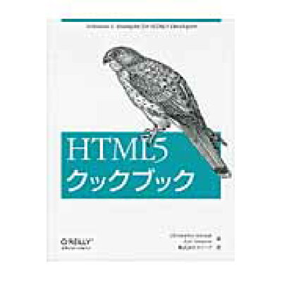 HTML5クックブック   /オライリ-・ジャパン/クリストファ-・シュミット