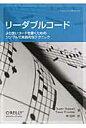 リ-ダブルコ-ド より良いコ-ドを書くためのシンプルで実践的なテクニ  /オライリ-・ジャパン/ダスティン・ボズウェル