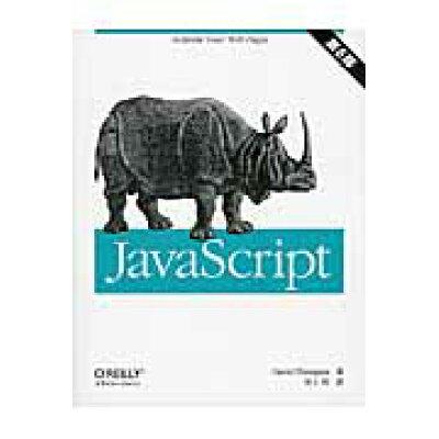 JavaScript   第6版/オライリ-・ジャパン/デ-ヴィド・フラナガン
