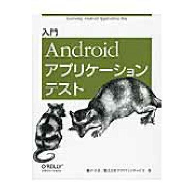 入門Androidアプリケ-ションテスト   /オライリ-・ジャパン/瀬戸直喜