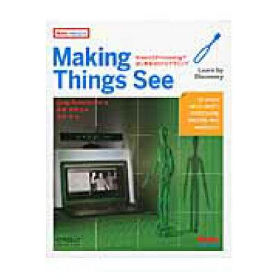 Making Things See KinectとProcessingではじめる3Dプ  /オライリ-・ジャパン/グレッグ・ボレンスタイン