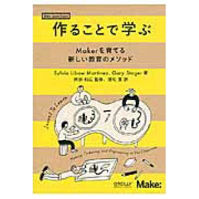 作ることで学ぶ Makerを育てる新しい教育のメソッド  /オライリ-・ジャパン/シルビア・リボウ・マルティネス