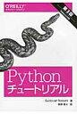 Pythonチュ-トリアル Python 3.5対応  第3版/オライリ-・ジャパン/グイド・ファン・ロッサム