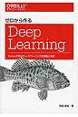 ゼロから作るDeep Learning Pythonで学ぶディ-プラ-ニングの理論と実装  /オライリ-・ジャパン/斎藤康毅
