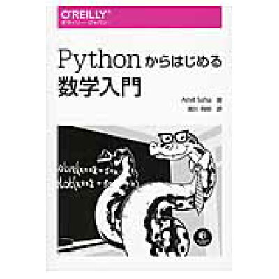 Pythonからはじめる数学入門   /オライリ-・ジャパン/アミット・サハ