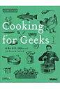 Cooking for Geeks 料理の科学と実践レシピ  第2版/オライリ-・ジャパン/ジェフ・ポッタ-