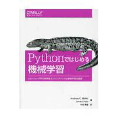Pythonではじめる機械学習 scikit-learnで学ぶ特徴量エンジニアリン  /オライリ-・ジャパン/アンドレアス・C.ミュラー