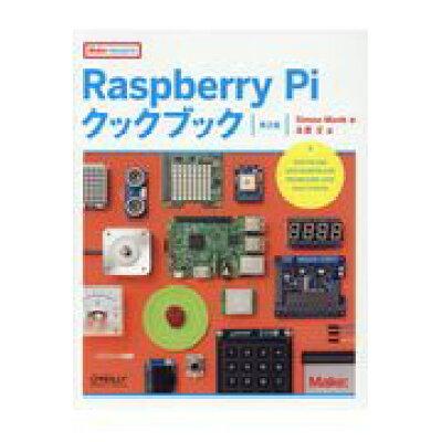 Raspberry Piクックブック   第2版/オライリ-・ジャパン/サイモン・モンク