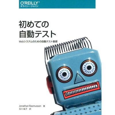 初めての自動テスト Webシステムのための自動テスト基礎  /オライリ-・ジャパン/ジョナサン・ラスマセン