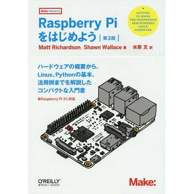 Raspberry Piをはじめよう   第3版/オライリ-・ジャパン/マット・リチャードソン