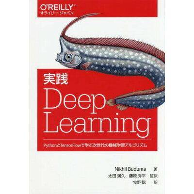 実践Deep Learning PythonとTensorFlowで学ぶ次世代の機  /オライリ-・ジャパン/ニキル・ブドゥマ