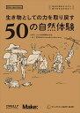 生き物としての力を取り戻す50の自然体験 身近な野あそびから森で生きる方法まで  /オライリ-・ジャパン/カシオ計算機株式会社