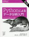 Pythonによるデータ分析入門 NumPy、pandasを使ったデータ処理  第2版/オライリ-・ジャパン/ウェス・マッキニー