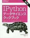 IPythonデータサイエンスクックブック 対話型コンピューティングと可視化のためのレシピ集  第2版/オライリ-・ジャパン/シリル・ロサント