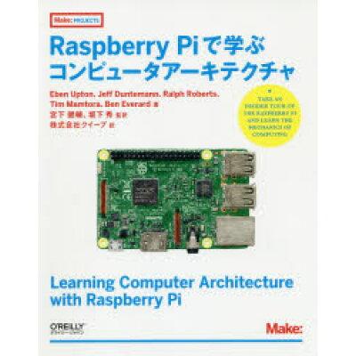 Raspberry Piで学ぶコンピュータアーキテクチャ   /オライリ-・ジャパン/エベン,アプトン