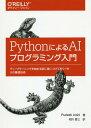 PythonによるAIプログラミング入門 ディープラーニングを始める前に身につけておくべき1  /オライリ-・ジャパン/プラティーク・ジョシ
