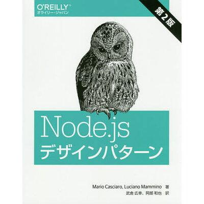 Node.jsデザインパターン   第2版/オライリ-・ジャパン/マリオ・カッシャーロ