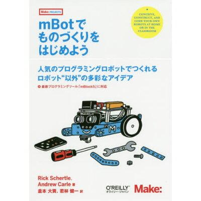 mBotでものづくりをはじめよう   /オライリ-・ジャパン/リック・シャートル
