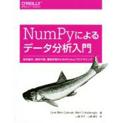 NumPyによるデータ分析入門 配列操作、線形代数、機械学習のためのPythonプ  /オライリ-・ジャパン/アミット・メルト・カクマック