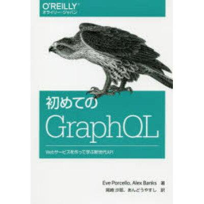 初めてのGraphQL Webサービスを作って学ぶ新世代API  /オライリ-・ジャパン/エバ・ポーセロ