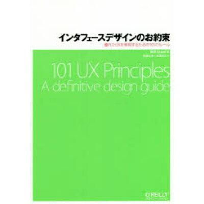 インタフェースデザインのお約束 優れたUXを実現するための101のルール  /オライリ-・ジャパン/Will Grant