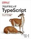 プログラミングTypeScript スケールするJavaScriptアプリケーション開  /オライリ-・ジャパン/ボリス・チェルニー