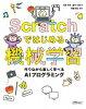 Scratchではじめる機械学習