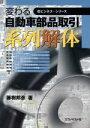 変わる自動車部品取引 系列解体  /エコノミスト社/藤樹邦彦