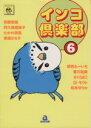 インコ倶楽部  6 /あおば出版/アンソロジ-