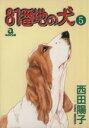 81番地の犬  5 /あおば出版/西田陽子(漫画家)