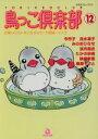 鳥っこ倶楽部  12 /あおば出版/アンソロジー