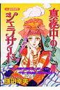 真夜中のシェラザ-ド   /あおば出版/鎌田幸美