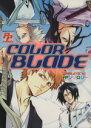 COLOR BLADE   /あおば出版/アンソロジー